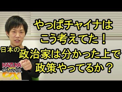 やっぱチャイナはそのつもりだったんかい!日本の政治家は「中国の夢」知ってる上で政策考えてるのか?