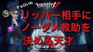 Sランク空軍の完璧救助が凄すぎた【IdentityV】【第五人格】
