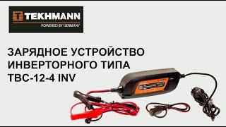 Обзор зарядного устройства инверторного типа TBC-12/4 INV от TM Tekhmann