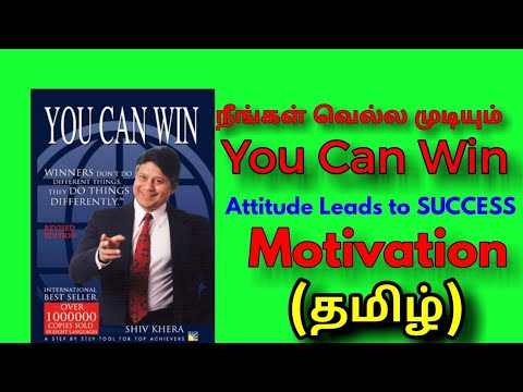 You Can Win 8 Steps To Success Tamil Motivation Video Youtube