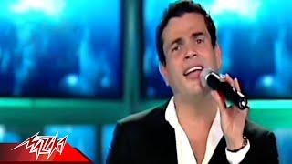 Tamly Maak - Amr Diab تملي معاك - عمرو دياب