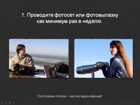 Секреты креативных снимков (уроки фото)