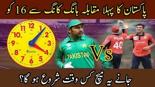 Asia Cup Matches ||Pakistan Vs Hong Kong Match Timing and Date || Asia Cup schedule and Timing