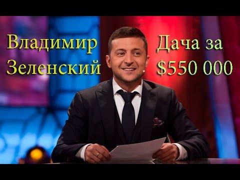 Владимир Зеленский. Дача
