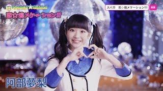 http://supergirls.jp SUPER☆GiRLS、15枚目のシングル「恋☆煌メケーショ...