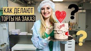 Как делают торты на заказ? Увидим на производстве!