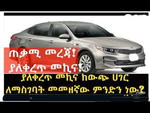 The lagal preconditions for importing a car into Ethiopia free from tax