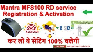 Mantra MFS100 RD Service Registration & installation, RAJSSP, EMITRA, CSC, SSO, AADHAAR MANTRA
