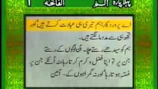 surah fatiha with urdu translation full HD