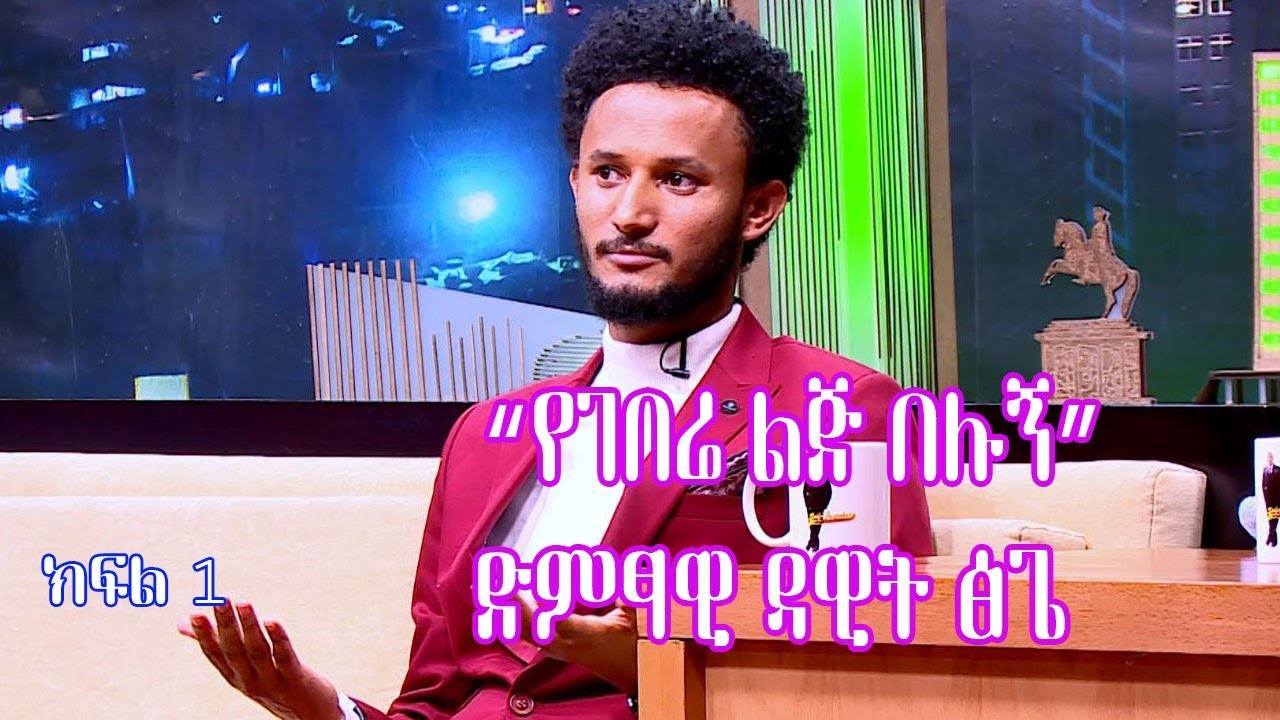 Interview with artist Dawit Tsege on Seifu on EBS