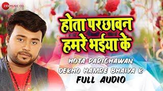 होता परिछावन देखो हमरे भैया के Hota Parichawan Dekho Hamre Bhaiya K Full Audio | Vicky Babua