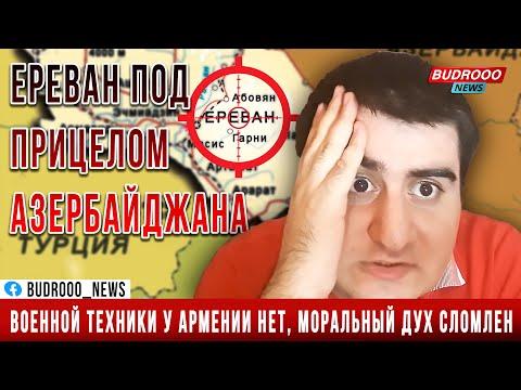 Амбарцумян: Военной техники у Армении нет, моральный дух сломлен, «реванш» в Карабахе невозможен