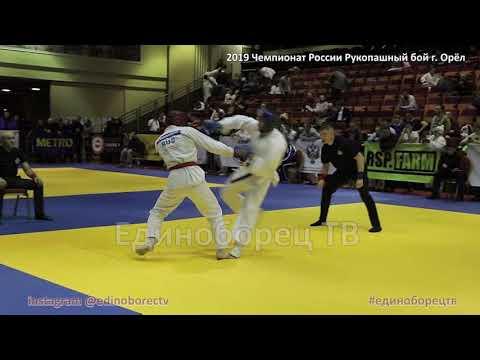 2019 Рукопашный бой полуфинал -70 кг СОМГУРОВ - СИЛАГАДЗЕ Чемпионат России Орёл