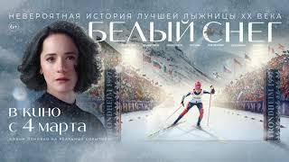 Белый Снег с 4 марта в кино семейный ролик