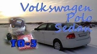Volkswagen Polo Sedan ТО-3 своими руками.