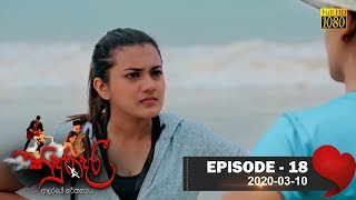 Kinduradari | Episode 18 | 2020- 03- 10 Thumbnail
