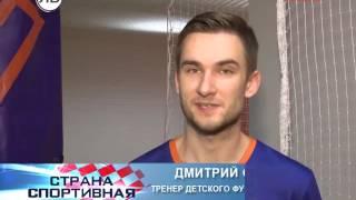 Репортаж о Чемпионике в Липецке - Страна спортивная.