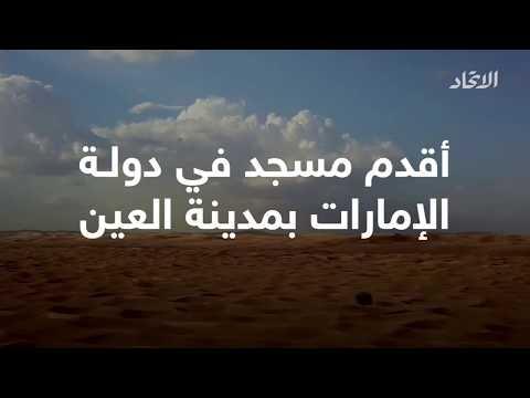 اكتشاف أقدم مسجد في دولة الإمارات بمدينة العين