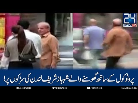 لاہور کی سڑکوں پر کروڑوں کی گاڑیوں میں دنداناتے پھیرنے والے سابق وزیراعلیٰ پنجاپ لندن کے فٹ پاتوں پر لاہور کے فقیروں کی طرح : ویڈیو دیکھیں