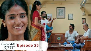 Vallamai Tharayo | EP 25 | YouTube Exclusive | Digital Daily Series | 27-11-2020
