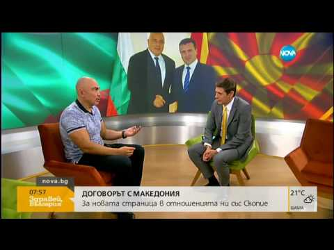 Росен Петров: България настояваше за договора с Македония - Здравей, България (03.08.2017г.)