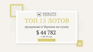 ТОП дорогих лотов за 27.05-02.06. Аукцион Виолити 0+