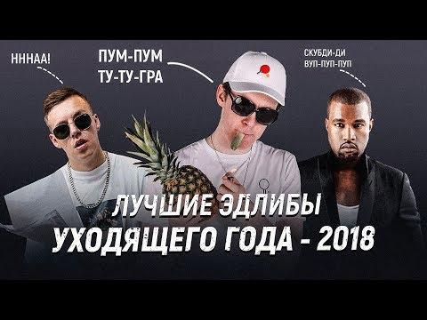 КАКИЕ ФРАЗЫ РЭПЕРОВ