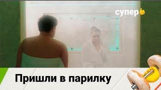 Пришли в парилку (Фитнес. 1 сезон 3 эпизод)