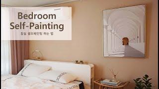 Bedroom Self-Painting  침실 실크벽지…