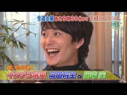 岡田将生 王様のブランチ CM スチル画像。CM動画を再生できます。