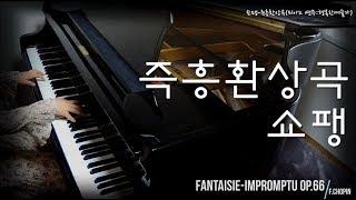 쇼팽(Chopin) 즉흥환상곡(Fantaisie-Impromptu) Op.66