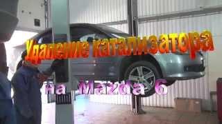 Удаление катализатора ,замена гофры на  авто Mazda 6 .Удаление катализатора в СПБ(Удаление катализатора ,замена гофры на авто Mazda 6 .Удаление катализатора в СПБ КАТАЛИЗАТОР (Каталитическйи..., 2014-05-05T07:23:45.000Z)
