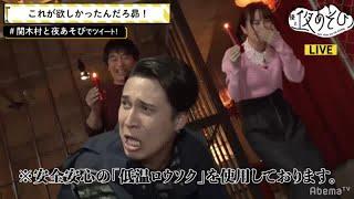 声優の関智一と木村昴が金曜MCを務めるAbemaTV「声優と夜あそび」に、若...