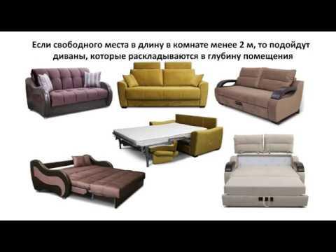 Какой выбрать диван, если мало места в комнате