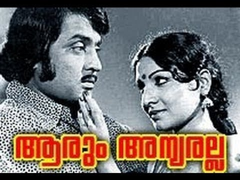 Aarum Annyaralla 1978: Full Malayalam Movie