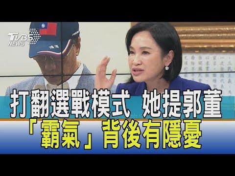 【少康觀點】打翻選戰模式 她提郭董「霸氣」背後有隱憂 政治需要人和不能只罵人拚績效