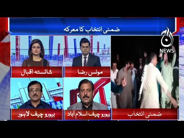 Special Transmission   Elections 2018   Part 2   14 October 2018   Aaj News