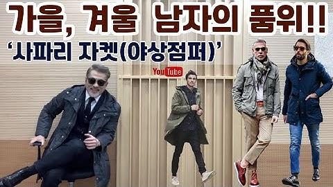 [styling] 🔥가을, 겨울 무조건 이거!! '사파리 자켓(야상점퍼)' 스타일링 / 주말룩 데일리룩 오피스룩 코디(feat ; 사파리자켓, 야상점퍼, 바버자켓)