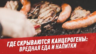 Где скрываются канцерогены? – Шоу Картаева и Махарадзе
