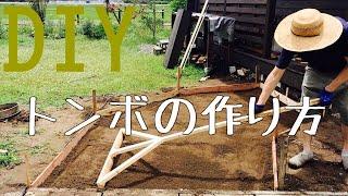 【DIY】トンボ(レーキ)の作り方。(庭の整地・芝生のお手入れ)