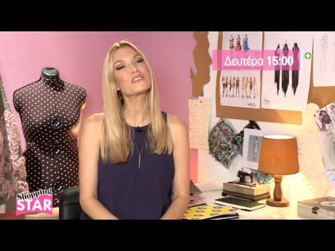 SHOPPING STAR - trailer Δευτέρα 20.2.2017
