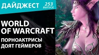 World of Warcraft. Порноактрисы доят геймеров. Новостной дайджест №253