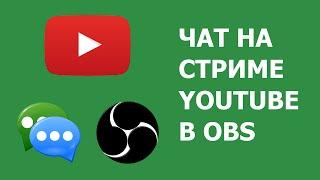 Как добавить чат на стрим Youtube в OBS. Рабочий рецепт