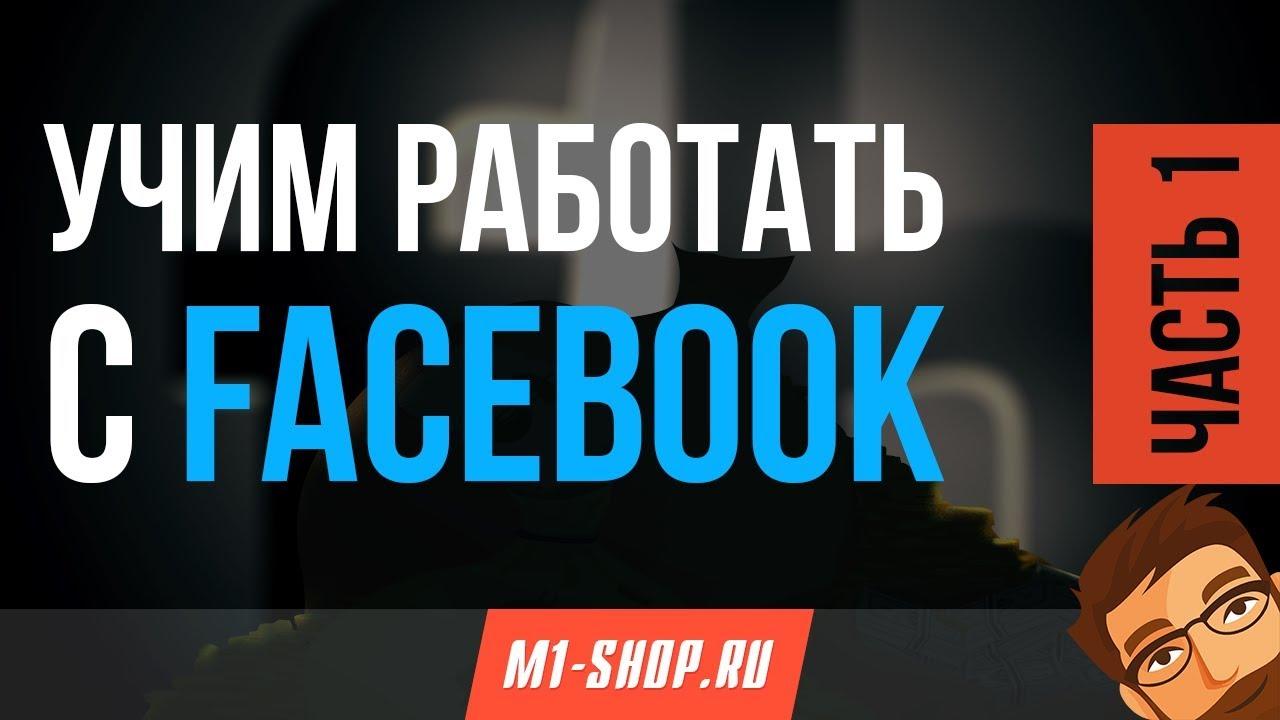 Учим работать с Facebook от M1- shop (часть 1)