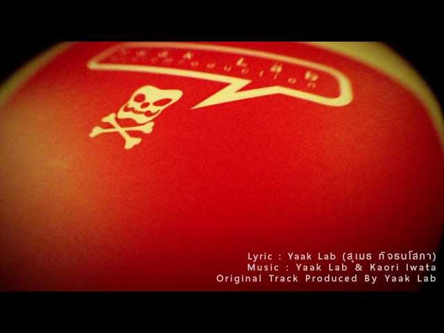 Yaak Lab Feat.??????Yellow Fang-??????-Geyster RMX-Official Audio