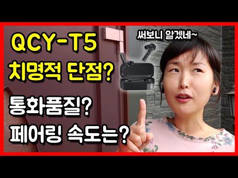 QCY T5 치명적인 단점? 통화품질 이대로 괜찮은가? 페어링 속도는? QCY T1, QCY T3 비교 추천 블루투스 이어폰 가성비 무선이어폰 추천 qcy t5 리뷰