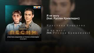 Я не могу (feat. Руслан Кримлидис)