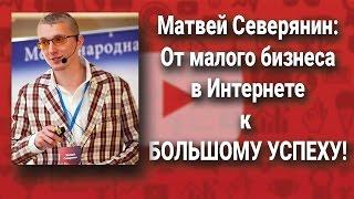 МАТВЕЙ СЕВЕРЯНИН и Слава Бунеску в интервью: От малого бизнеса в интернете к БОЛЬШОМУ УСПЕХУ!