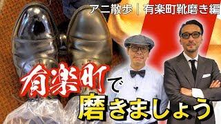 今回は昭和スペシャルということで、有楽町の東京交通会館にある靴磨き「千葉スペシャル」へ向かった。 古き良き昭和文化で靴磨キゼツした後...