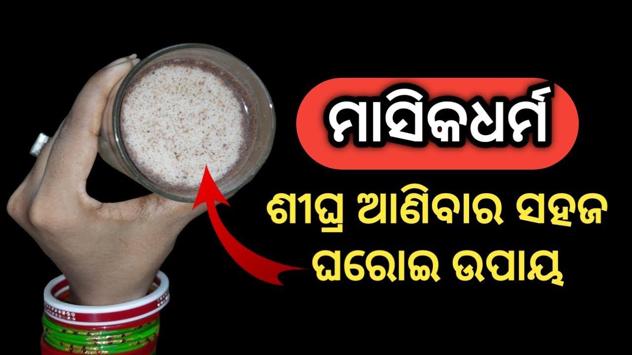 ମାସିକଧର୍ମ ଶୀଘ୍ର ଆଣିବାର ସହଜ ଘରୋଇ ଉପାୟ | Mahavari Lane ka upay in Odia | Remedy for irregular periods